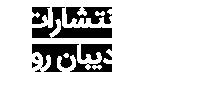 انتشارات ادیبان روز | ناشر برگزیده دانشگاهی